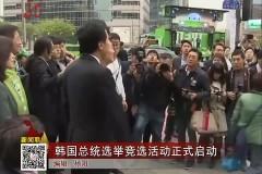 韩国总统选举竞选活动正式启动