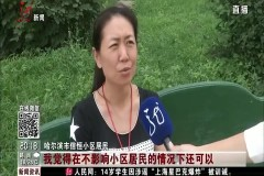 """哈尔滨:小区惊现毒""""火腿"""" 小狗误食死亡"""