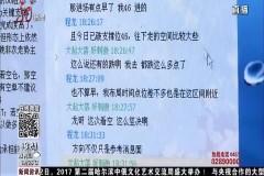 哈尔滨:轻信群里分析 赔了六十万