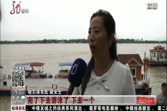 哈尔滨:假期孩子玩水 家长务必注意