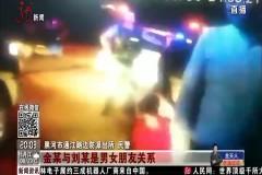 黑河:男子劫持两人 警方迅速解救