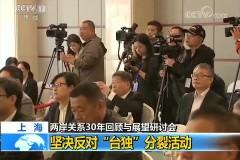 """[朝闻天下]上海两岸关系30年回顾与展望研讨会坚决反对""""台独""""分裂活动"""