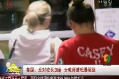 美国:反对校长加薪 女教师遭粗暴驱逐