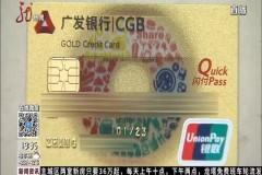 """哈尔滨:为领拉杆箱 信用卡""""损失""""一万四?"""
