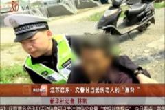 """江苏启东:交警甘当受伤老人的""""靠背 """""""