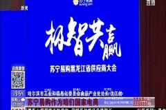哈尔滨:苏宁超市布局龙江市场