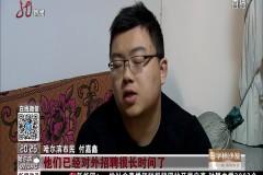 哈尔滨:想当安检员 花了冤枉钱