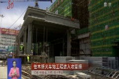 佳木斯火车站工程进入攻坚期