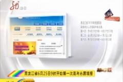 黑龙江省6月25日9时开始第一次高考志愿填报