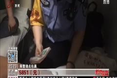 南京:包里装着钱 主人却不见
