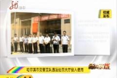 哈尔滨市交警支队违法处罚大厅投入使用