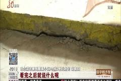 """哈尔滨 地面突下陷 平面变""""凹形"""""""