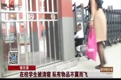 哈尔滨 在校学生被清寝 私有物品不翼而飞