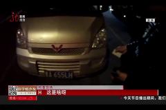 哈尔滨:面包车连续闯灯 竟是车牌有假