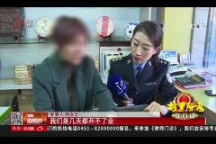 哈尔滨:赌博欠巨款 被泼污秽物