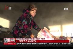 哈尔滨:回迁房没供暖 开发商躲起来