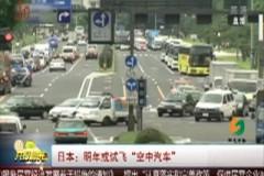 """日本:明年或试飞""""空中汽车"""""""