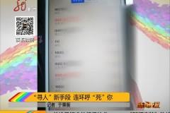 """""""寻人""""新手段 连环呼""""死""""你"""