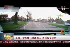 英国:被车撞飞险遭碾压 男孩仅受轻伤