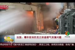 法国:爆炸前消防员正排查燃气泄漏问题