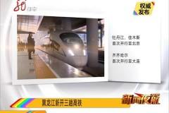 黑龙江新开三趟高铁