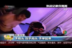 浙江:警方锁定诈骗团伙 6人落网