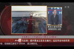 专家访谈:中俄黑龙江大桥建成后对黑龙江的影响