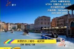美丽的水上城市—威尼斯