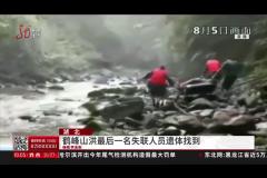 湖北 鶴峰山洪最后一名失聯人員遺體找到