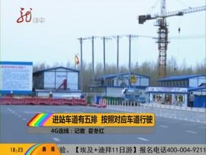 哈尔滨北站进出站交通情况有所调整