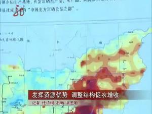 早春走龙江:发挥资源优势 调整结构促农增收