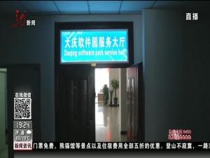 大庆:办理外国贷款 干等半年不来