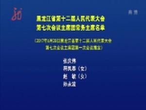 黑龙江省第十二届人民代表大会第七次会议主席团常务主席名单