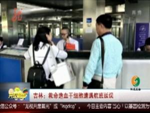 吉林:救命造血干细胞遭遇航班延误