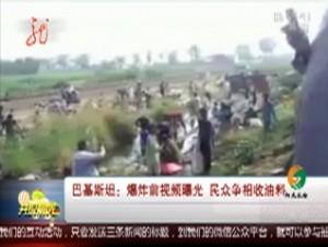 巴基斯坦:爆炸前视频曝光 民众争相收油料