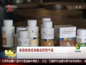 基因检测成保健品营销手段