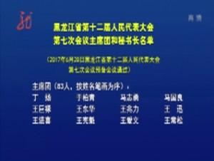 黑龙江省第十二届人民代表大会第七次会议主席团和秘书长名单