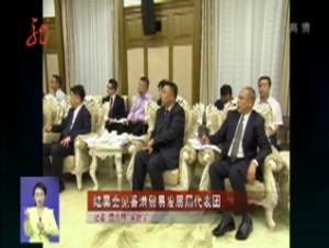 陆昊会见香港贸易发展局代表团