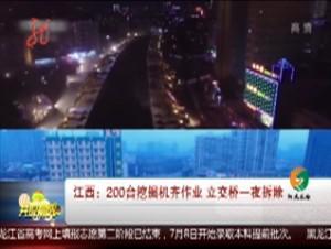 江西:200台挖掘机齐作业 立交桥一夜拆除