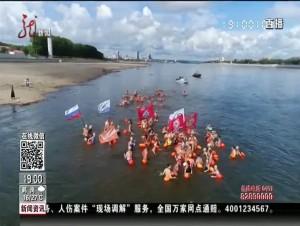 """三百""""泳""""士横渡界江"""