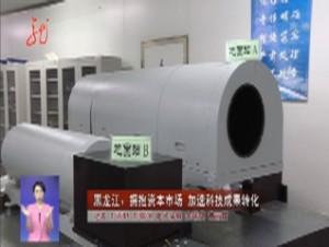 黑龙江:拥抱资本市场 加速科技成果转化