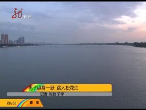 男子纵身一跃 跳入松花江