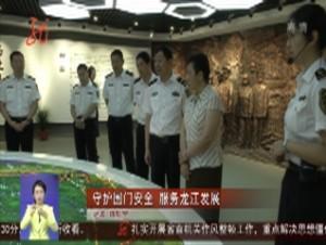 守护国门安全 服务龙江发展