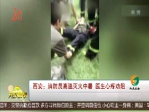 西安:消防员高温灭火中暑 医生心疼劝阻