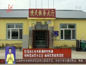 陈海波在佳木斯调研时强调 保障住房饮水安全 确保扶贫脱贫成效