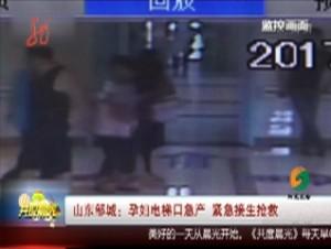 山东邹城:孕妇电梯口急产  紧急接生抢救