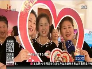 齐齐哈尔:长青合唱团 双丰艺术团 南郊社区