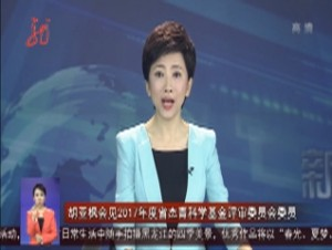 胡亚枫会见2017年度省杰青科学基金评审委员会委员
