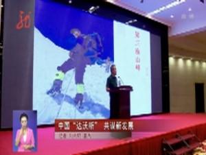 """中国""""达沃斯"""" 共谋新发展"""