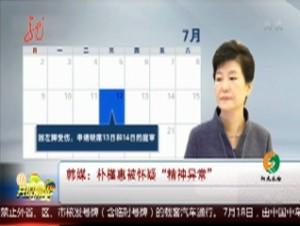 """韩媒:朴槿惠被怀疑""""精神异常"""""""